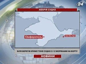 Авария судна у берегов Крыма