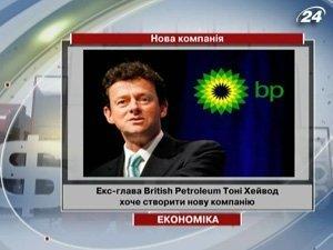 Экс-глава British Petroleum хочет создать новую компанию