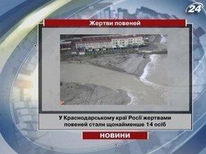 В России жертвами наводнений стали по меньшей мере 14 человек