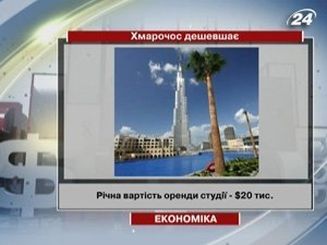 Небоскреб Бурдж Дубая дешевеет