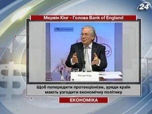 Глава Банка Англии Мервин Кинг