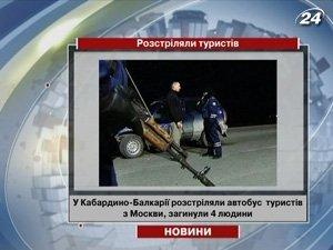 Неизвестные преступники открыли огонь по туристах из Москвы