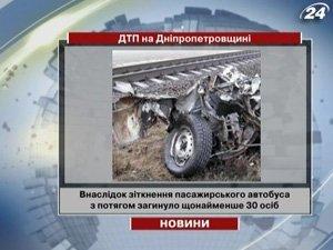 ДТП на Днепропетровщине