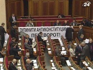 Рада намерена рассмотреть изменения в Конституцию