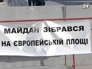 Пикетчиков сместили с Майдана Независимости на Европейскую площадь