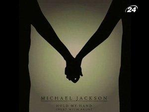 Сингл от Джексона