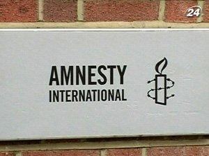 Правозащитная организация