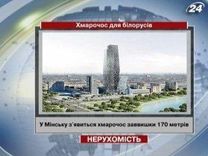 В Минске появится небоскреб высотой 170 метров