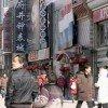 В 2011 г. инфляция в Китае достигнет 6% - эксперты