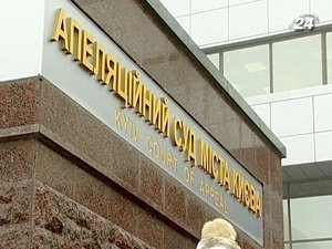 Киевский апелляционный административный суд