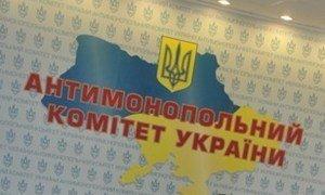 Антимонопольный комитет Украины