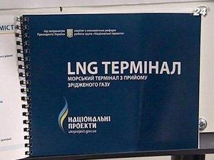 Проект является важным для диверсификации поставок газа в Украину