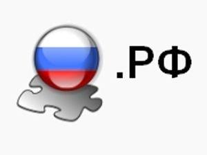 В зоне .РФ зарегистрировано 240 000 доменных имен