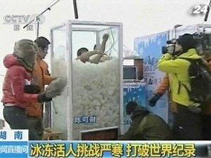 Китаец провел в стеклянной колбе со льдом ровно два часа