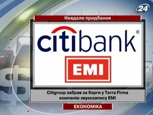 Citigroup взял под контроль EMI
