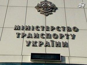 Министерство транспорта и связи Украины