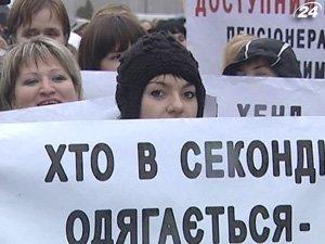 Под парламентом протестовали против уничтожения секонд-хенда