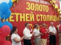 """Ювелирная выставка """"Золото летней столицы"""""""