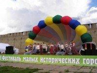 Фестиваль малых исторических городов