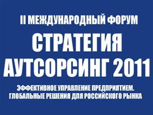 Форум «Стратегия аутсорсинг 2011»