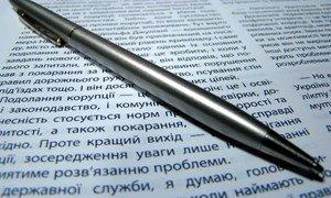 Ручка и листок бумаги
