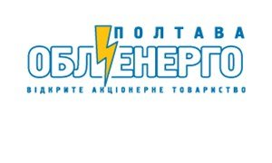 ОАО «Полтаваоблэнерго»