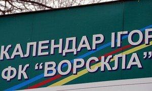 Календарь игр ФК «Ворскла»