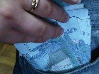 Воруют деньги прямо из кармана