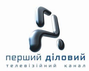 Украинский телеканал «Первый деловой»