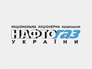 Национальная акционерная компания «Нафтогаз Украины»