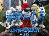 Фрагмент постера фильма «Смурфики»