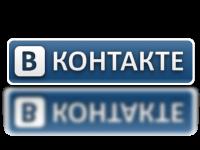 Логотип социальной сети ВКонтакте