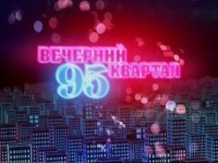 Логотип проекта 95 квартал