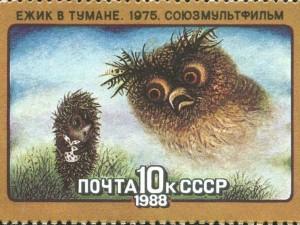 """Марка СССР """"Ёжик в тумане"""""""