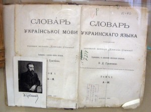 Словарь украинского языка Гринченко