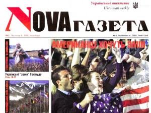 Nova ГАЗЕТА - издание на украинском языке