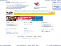 Главная страница поисковой системы Яндекс