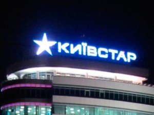 «Киевстар»