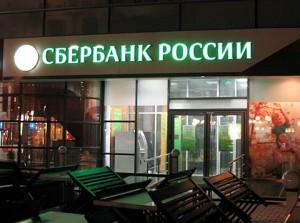 Отделение Сбербанка России в Харькове. Фото - V. Vizu