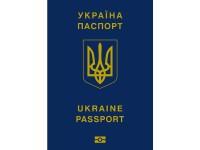 Обложка беометрического паспорта