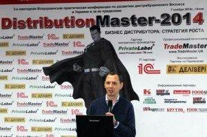 Конференция DistributionMaster-2014