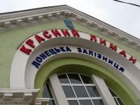 Вокзал города Красный Лиман Донецкой ЖД. Фото - Michael Pershyn