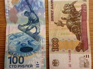 Российский рубль. Фото - Runner1928