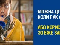 Тариф «Супер 3G-планшет»