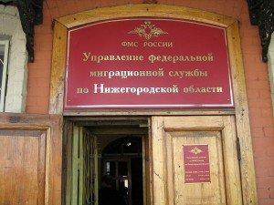 ФМС России в Нижегородской области. Фото Vmenkov.