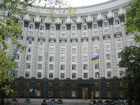 Здание Министерства экономического развития и торговли Украины. Фото Avaness