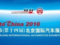 Auto-China-2016