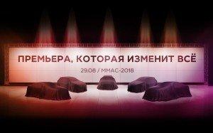 Пять новинок LADA. Фото АвтоВАЗ